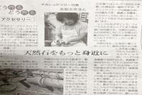 ブレスレット 天然石 繊研新聞社